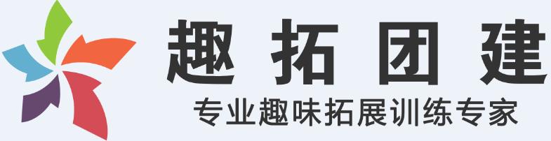 广州拓展公司_专注广州拓展训练15年