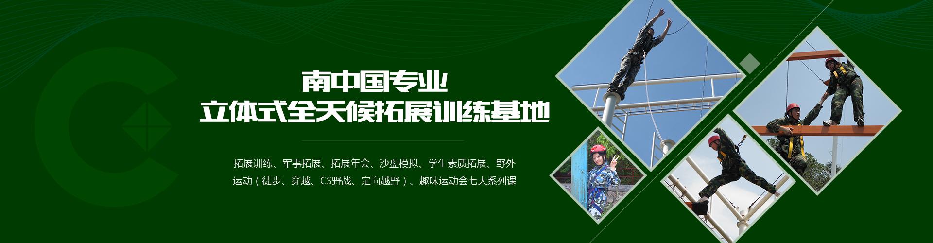 廣州拓展培訓