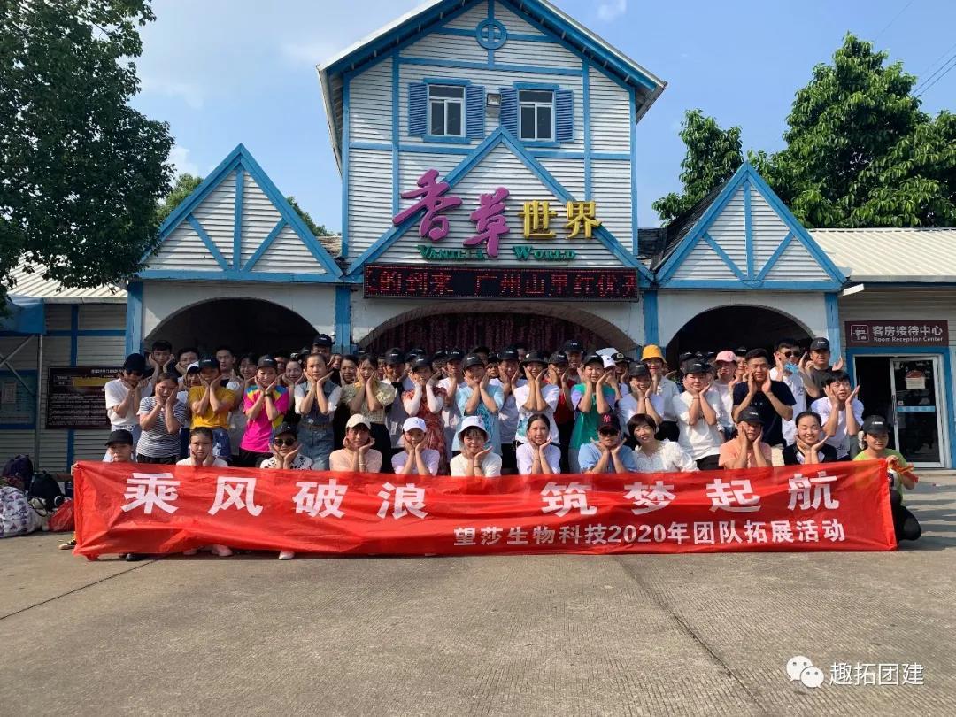 【活动回顾】清远市望莎生物科技有限公司团建圆满结束!