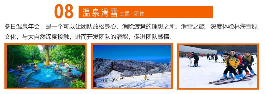 温泉滑雪.png